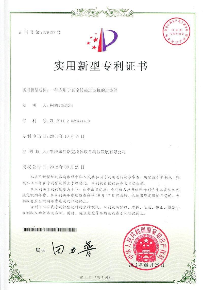 〈真空转鼓过滤机的过滤筒〉专利证书