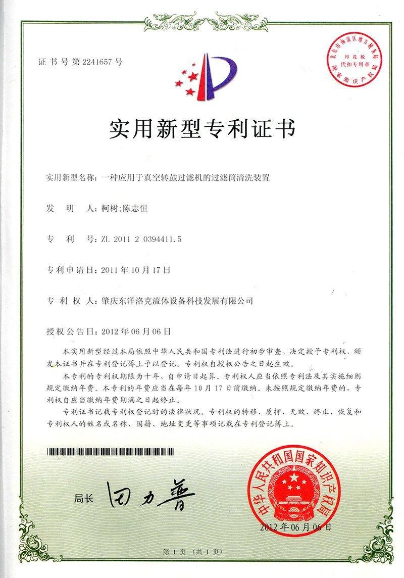 《过滤筒清洗装置》专利证书