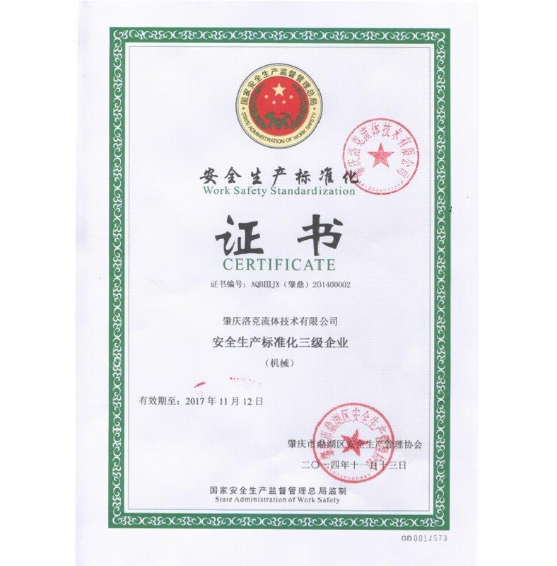 安全生产标准化三级企业证书(红章)