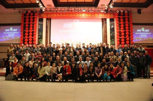 2013年年会