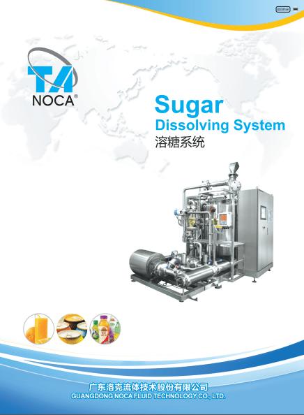 连续溶糖系统